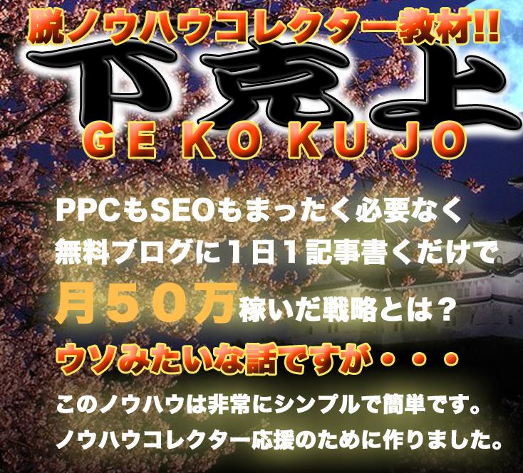 【下克上】GEKOKUJO〜脱ノウハウコレクター教材〜