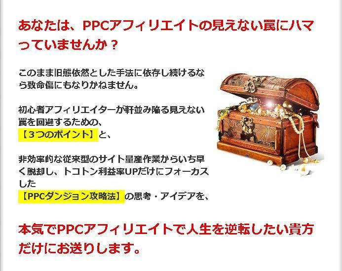 PPCダンジョン攻略法-トレジャーハントPPC